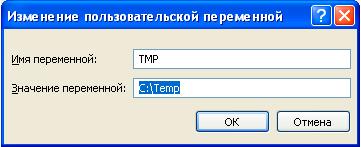 Папка временных файлов